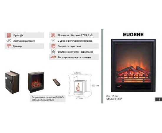 Электрокамин (очаг+портал) Real-Flame Anita WTG с очагом Eugene, фото 4